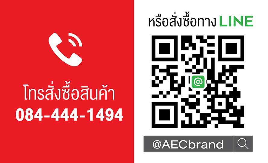 สั่งซื้อที่นี่-AEC-brand