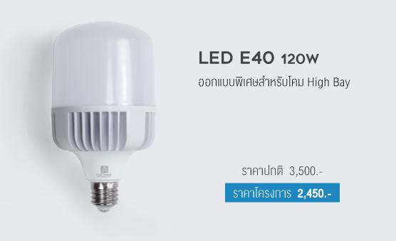 AEC BRAND LED E40