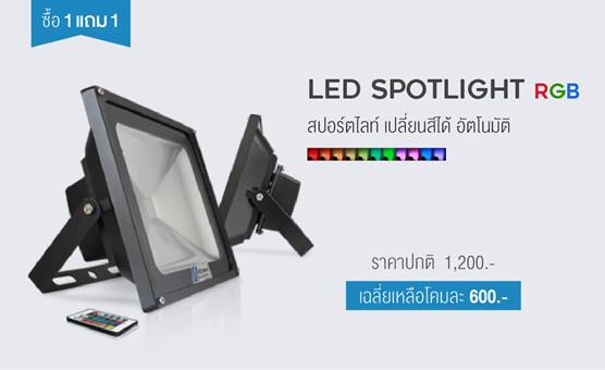 AEC-LED-SPOTLIGHT-RGB-AEC-BRAND-COVER-P11