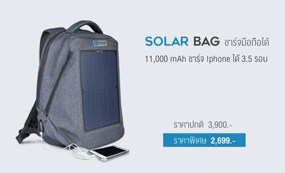 AEC-Solar-Bag-10W-11000-mah-AEC-BRAND