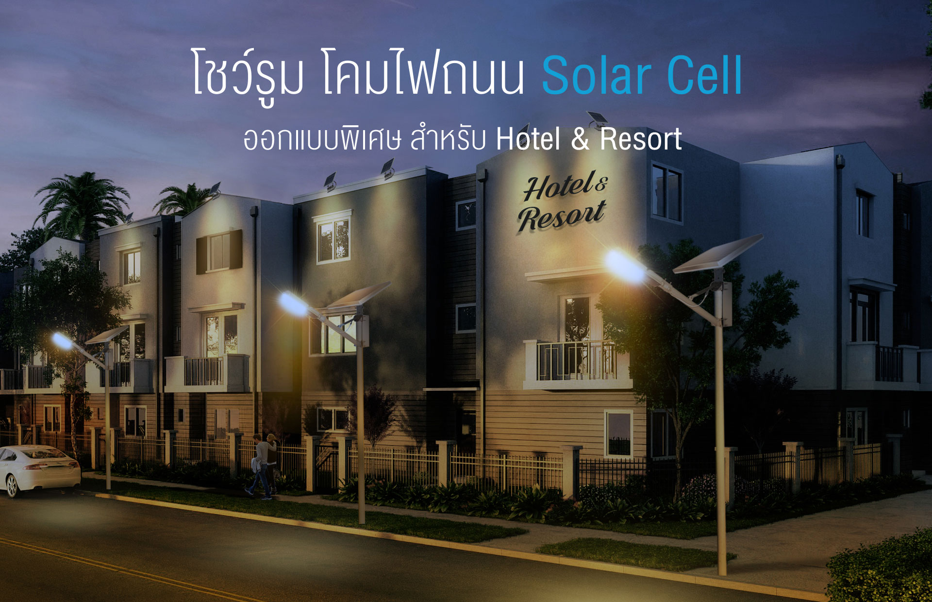 Showroom-Solar-Cell