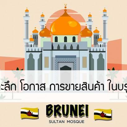 BRUNEI-MARKET