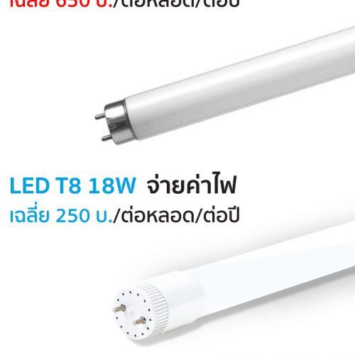 led-t8-18w-office-light-p2