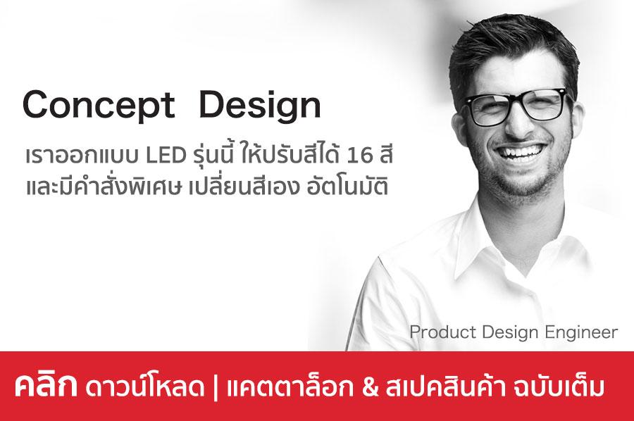 concept_design_led-spotlight_rgb