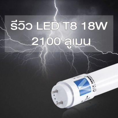 หลอด-LED-T8-18W-2100-lumen-AEC-BRAND-800x500-px