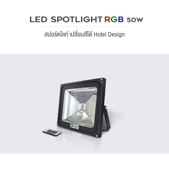AEC BRAND SPOTLIGHT RGB 50w-01