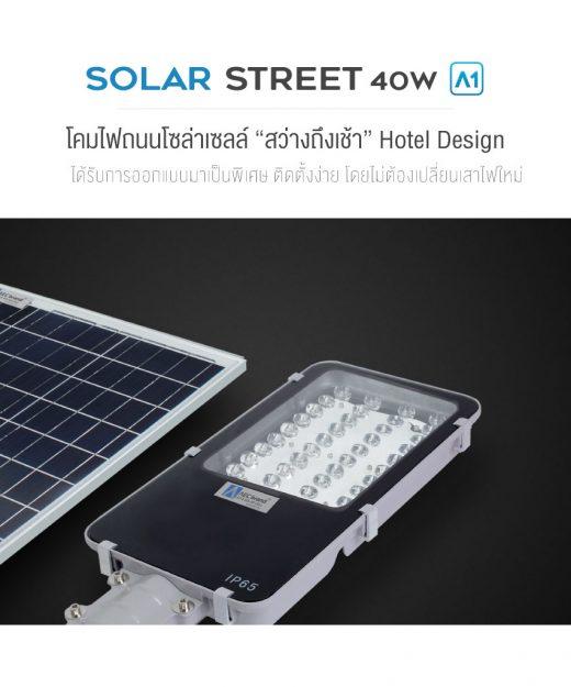 โคมไฟ-solar-cell-40W-AEC-Solar-Streetlight-40W
