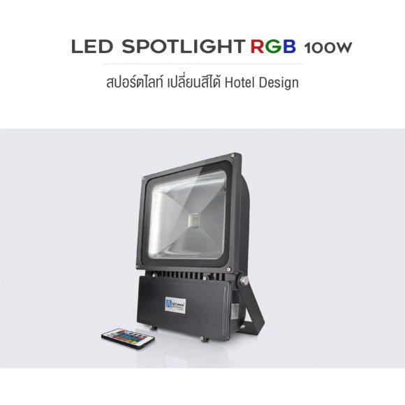 AEC BRAND SPOTLIGHT RGB 100w-01