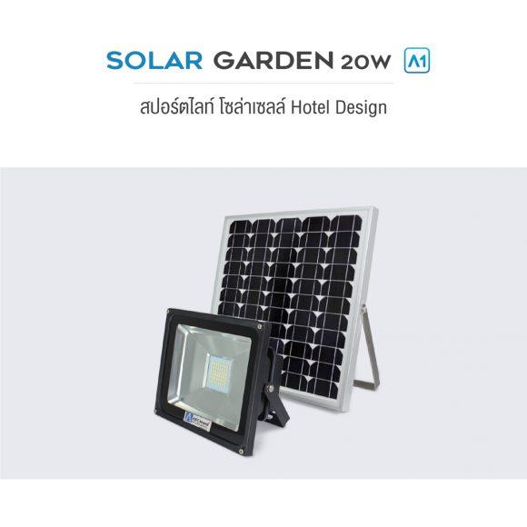 AEC BRAND Solar Garden 20w-01