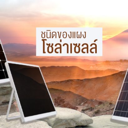 COVER Solar Cell