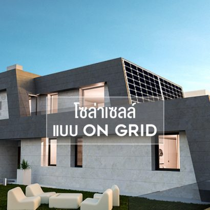 Solar Cell แบบ On Grid by AEC BRAND