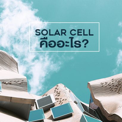 Solar Cell Cover