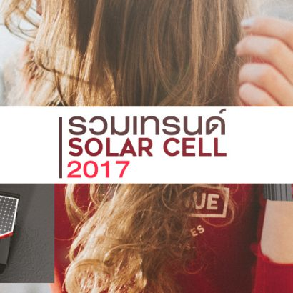 Solar Watch 2017