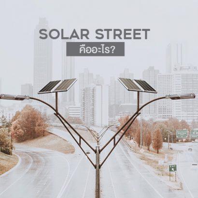 THUMBNAIL AEC Solar Streetlight