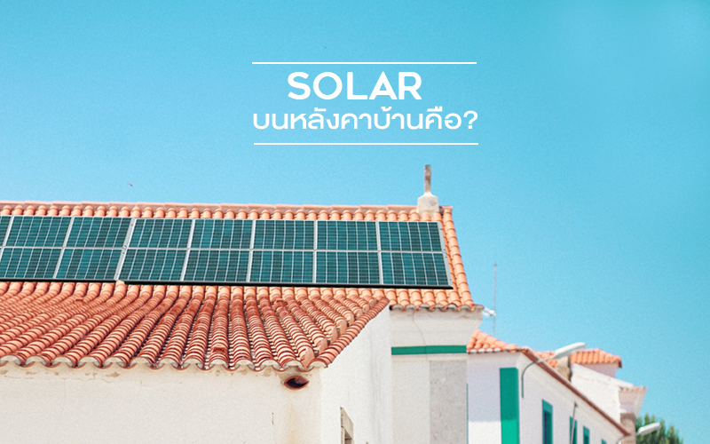 cover Solar Roof