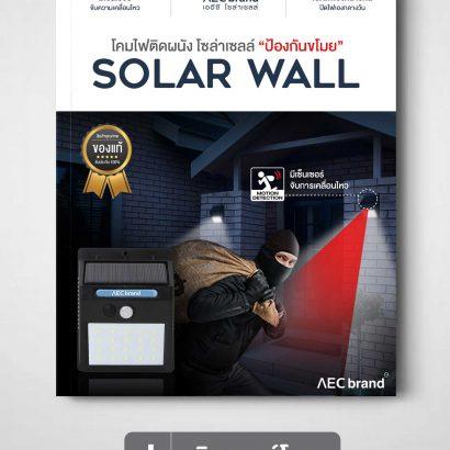 ดาวน์โหลดสเปค-Solar-Wall-โคมไฟโซล่าเซลล์-ระบบเซ็นเซอร์จับการเคลื่อนไหว-ป้องกันขโมย