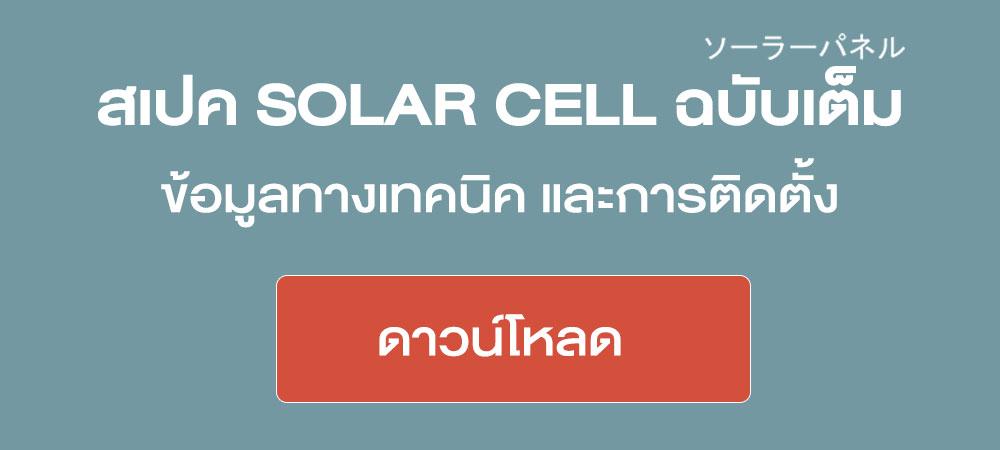 ดาวน์โหลด-Spec-Solar-Cell-โดย-AEC-SOLAR-CELL