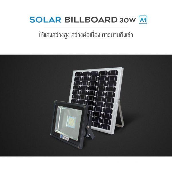 สปอร์ตไลท์โซล่าเซลล์-AEC-Solar-Billboard-30W-2