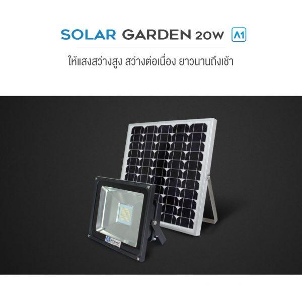 สปอร์ตไลท์โซล่าเซลล์-AEC-Solar-Garden-20W-2