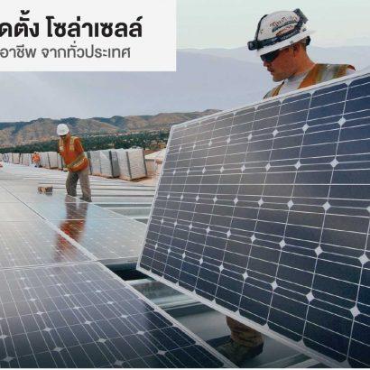 โซล่าเซลล์-บริการติดตั้ง-Solar-Rooftop-ทั่วประเทศ-AEC-SOLAR-CELL
