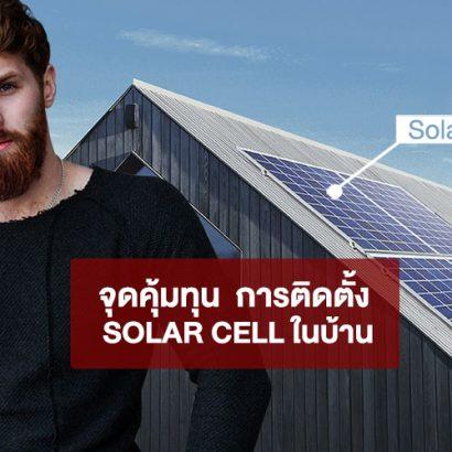 Solar-Life-จุดคุ้มทุน-การติดตั้ง-Solar-Cell-ในบ้าน-Cover