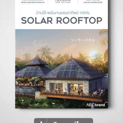 คลิกดาวน์โหลดสเปค-Solar-Rooftop-โดย-AEC-brand