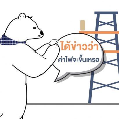 ข่าวค่าไฟขึ้นราคา-พี่หมีโซล่าเซลล์