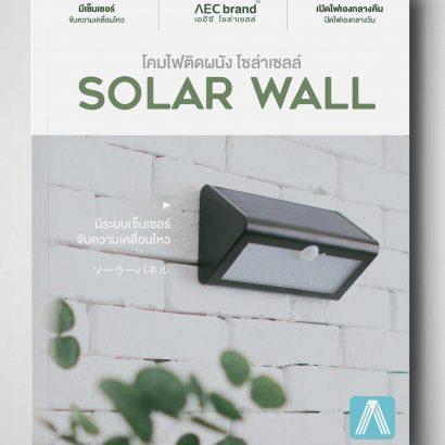 ดาวน์โหลดสเปค-โคมไฟติดผนัง-โซล่าเซลล์-Solar-Wall