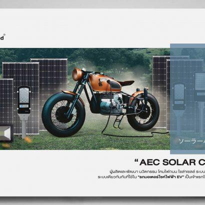 ประวัติบริษัท-AEC-SOLAE-CELL