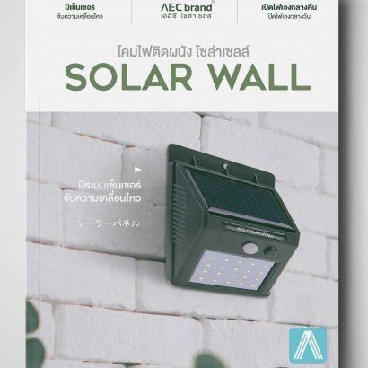 สเปค-โคมไฟติดผนังโซล่าเซลล์-Solar-Wall-แบรนด์-AEC-SOLAR-CELL