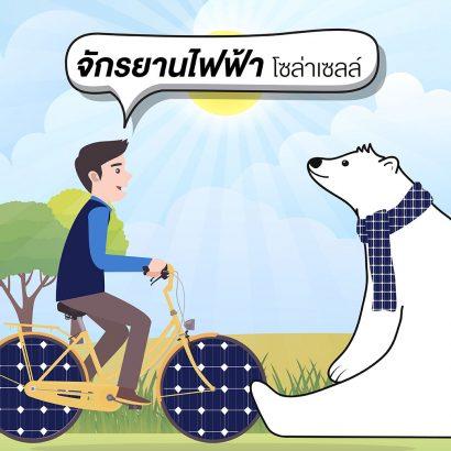 จักรยานไฟฟ้า-โซล่าเซลล์-พี่หมีโซล่าเซล์