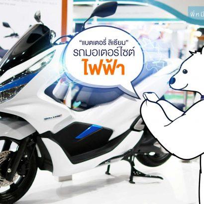 รถมอเตอร์ไซค์-ไฟฟ้า-แบตเตอรี่ลิเธียม-โดยพี่หมีโซล่าเซลล์
