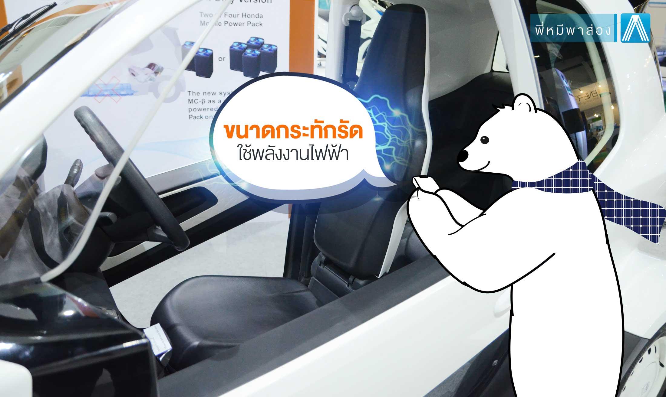 รถยนต์ไฟฟ้า-ค่าย-Honda-โดยพี่หมีโซล่าเซลล์