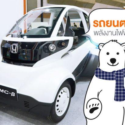 รถยนต์ไฟฟ้า-ค่าย-Honda-ใหม่ล่าสุด-โดยพี่หมีโซล่าเซลล์