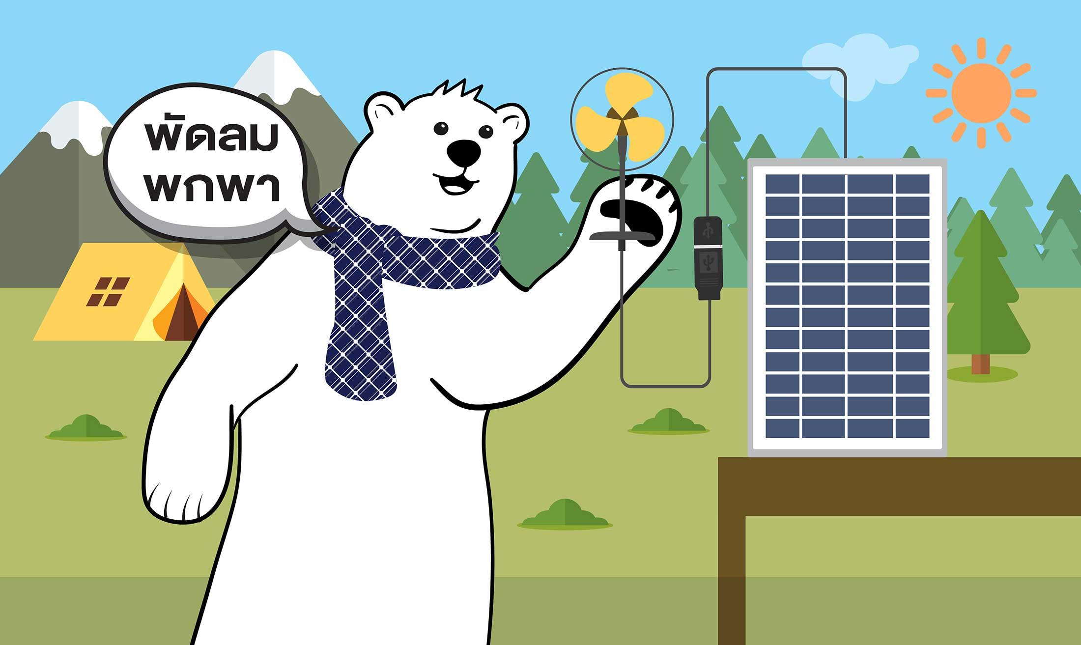 แผงโซล่าเซลล์พกพา-USB-ชาร์จพัดลมได้-โดยพี่หมีโซล่าเซลล์