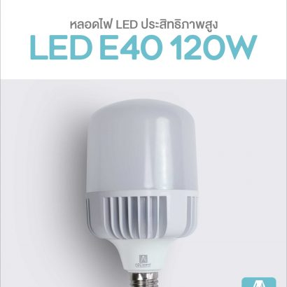 หลอด-LED-E40-120W-แบรนด์-AEC-BRAND