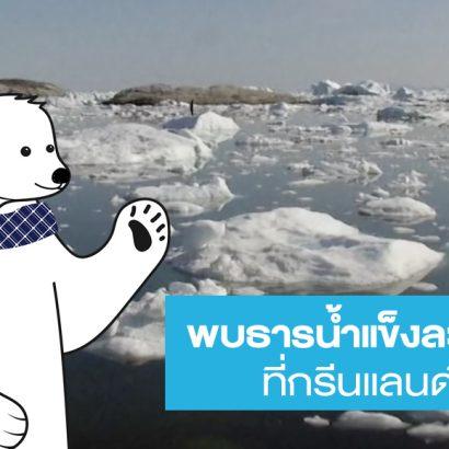 ธารน้ำแข็งละลายที่กรีนแลนด์-By-พี่หมีโซล่าเซลล์