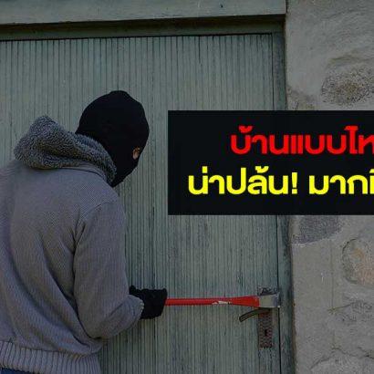 บ้านแบบไหน-น่าปล้นมากที่สุด