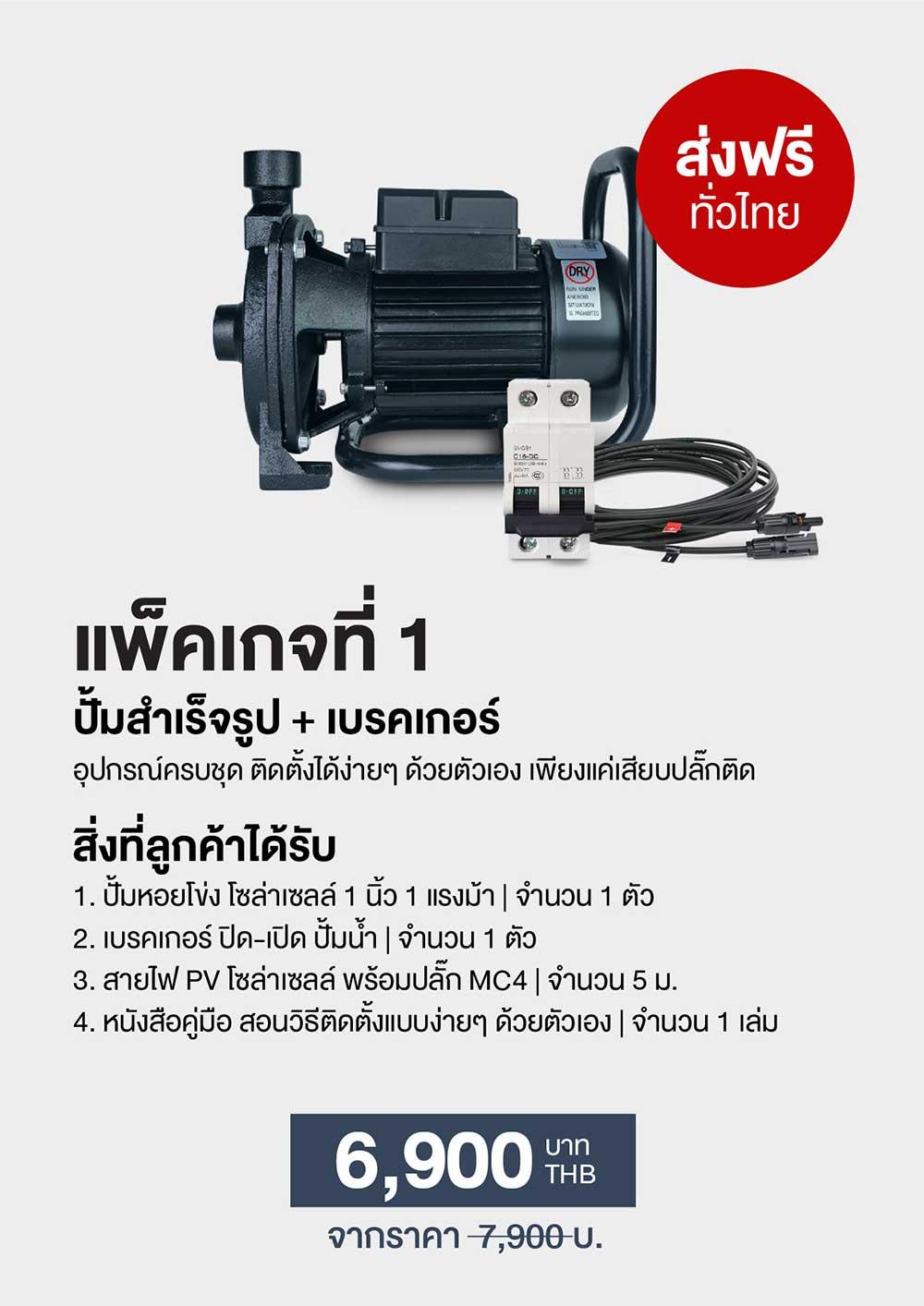 Catalog-Solarcell-pump3