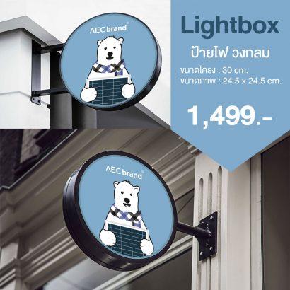 ป้ายไฟ-Light-Box-AECbrand