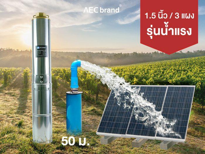 ปั๊มซับเมอร์ส-โซล่าเซลล์-ปั๊มบาดาล-รุ่นน้ำไหลแรง-AEC-brand