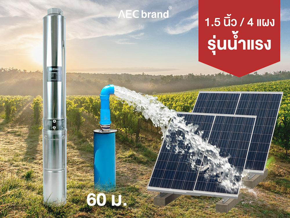ปั๊มซับเมิร์ส-โซล่าเซลล์-ปั๊มบาดาล-4แผง-รุ่นน้ำไหลแรงมาก-AEC-brand