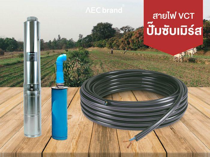 สายไฟ-VCT-สำหรับ-ปั๊มน้ำซับเมิร์ส-โซล่าเซลล์-By-AECbrand