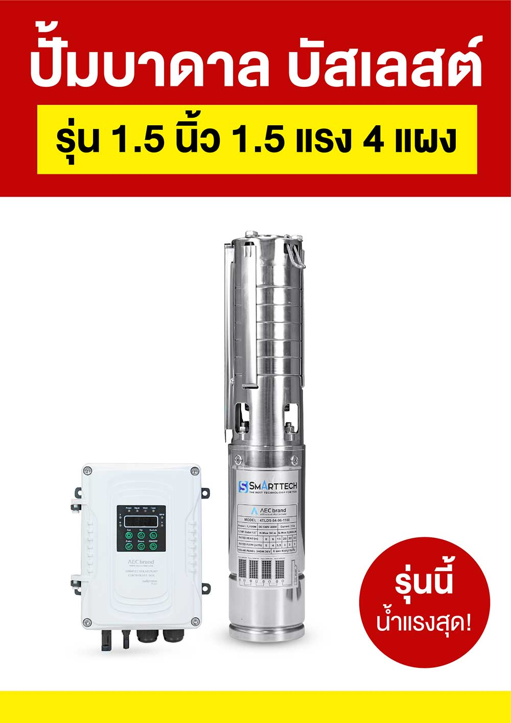 1submersible2-1Solarcell