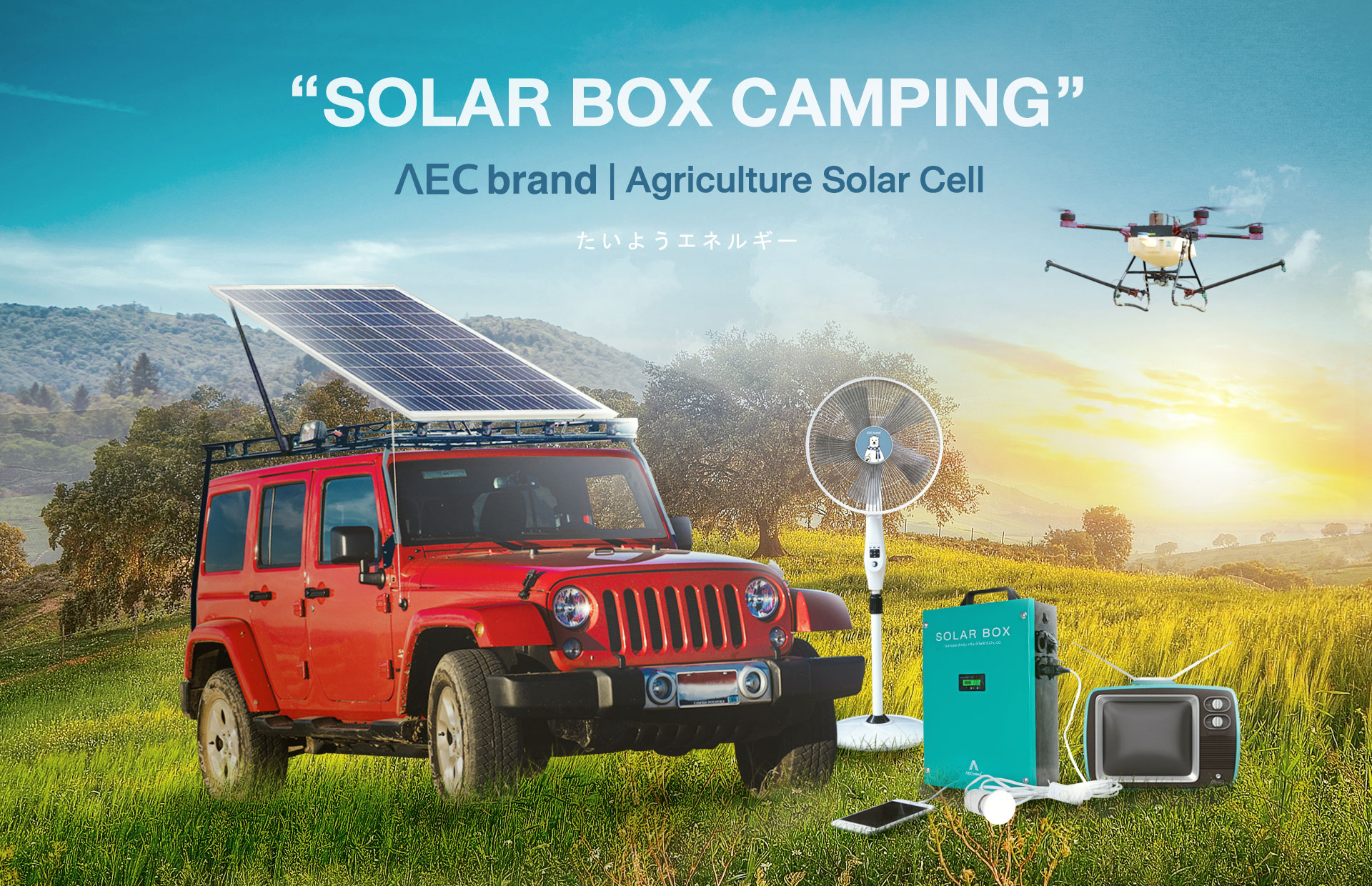 AEC-brand-Agriculture-Solar-Cell