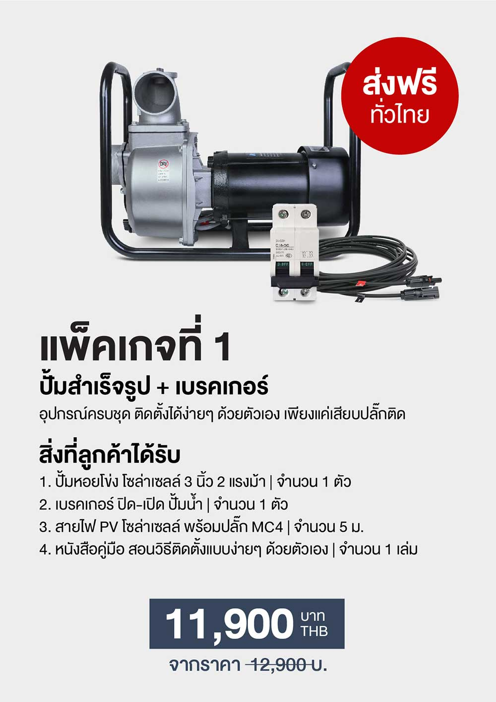 Catalog-Solarcell-Pump3-P3