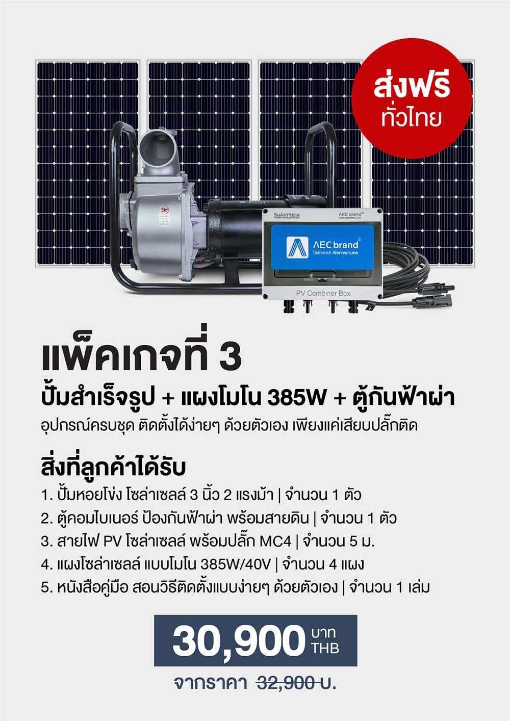 Catalog-Solarcell-Pump3-P5