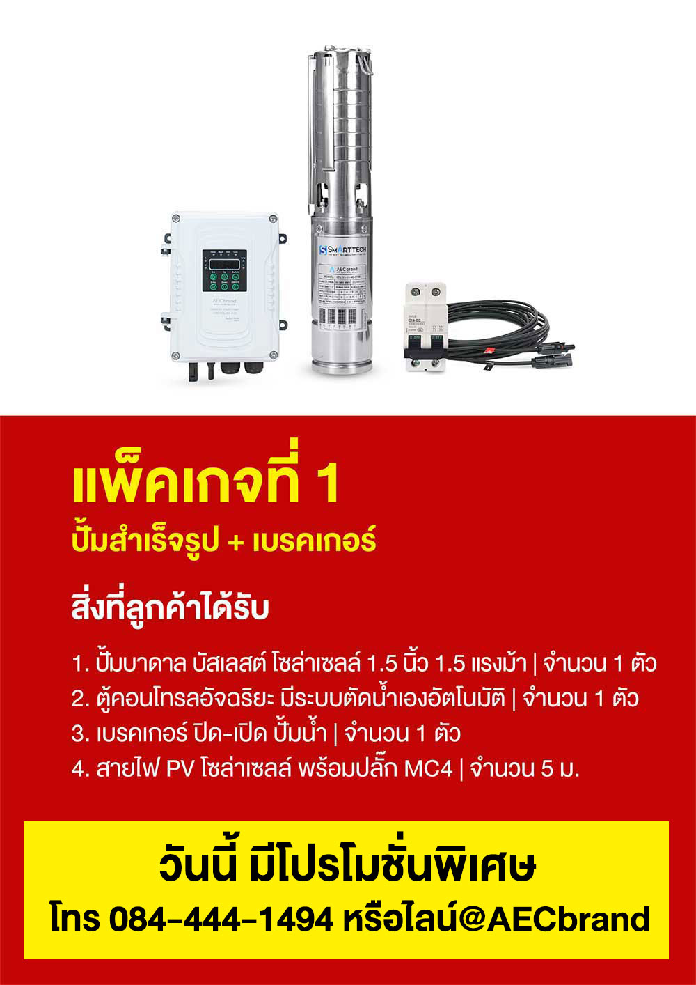 Pro4-submersible2-1Solarcell