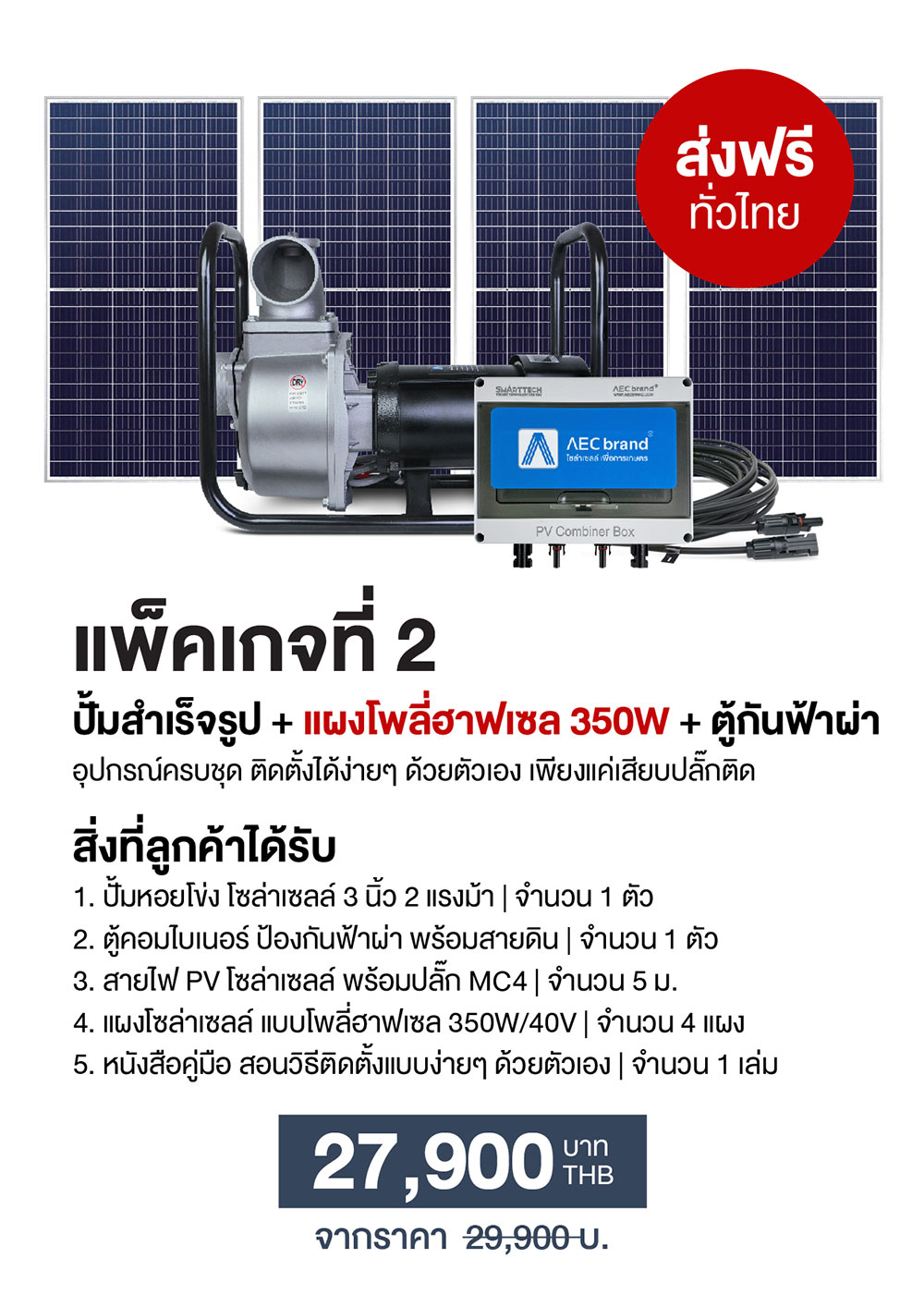 Pump-Solarcell3