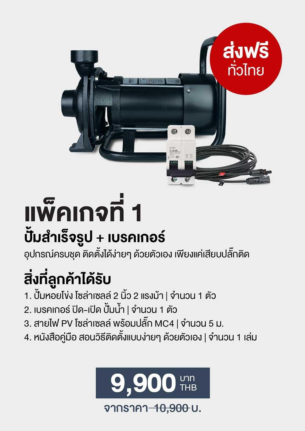 Catalog-Solarcell-Pump2-P3